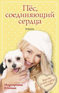 Южина, Маргарита  - Пёс, соединяющий сердца
