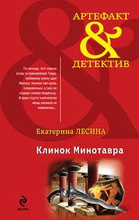 Лесина, Екатерина  - Клинок Минотавра