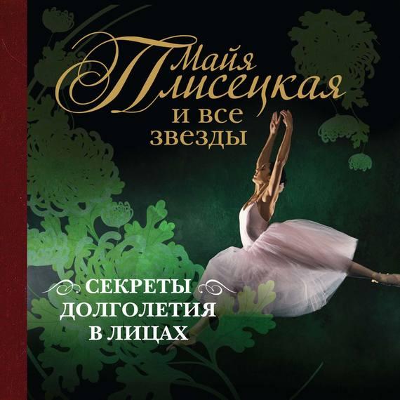 Обложка книги Майя Плисецкая и все звезды: секреты долголетия в лицах, автор Кигим, Татьяна