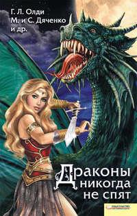 - Драконы никогда не спят (сборник)