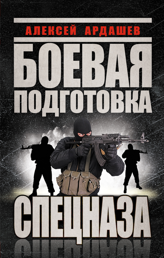 Алексей Ардашев бесплатно