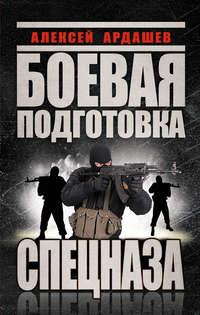 Ардашев, Алексей  - Боевая подготовка Спецназа