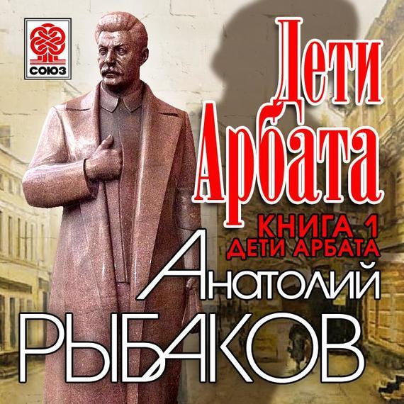 Анатолий Рыбаков бесплатно