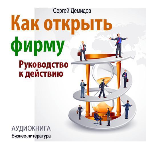 Сергей Демидов Как открыть фирму. Руководство к действию рама и стойка для электронной установки roland mds 4v drum rack