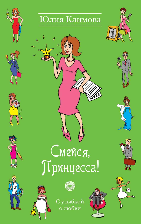 Климова юлия все книги скачать