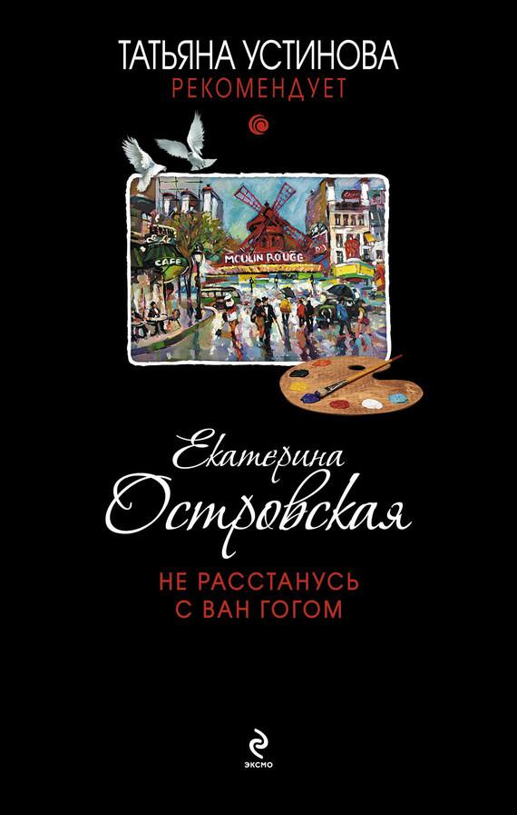Екатерина Островская бесплатно