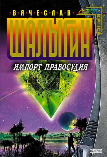 интригующее повествование в книге Вячеслав Шалыгин