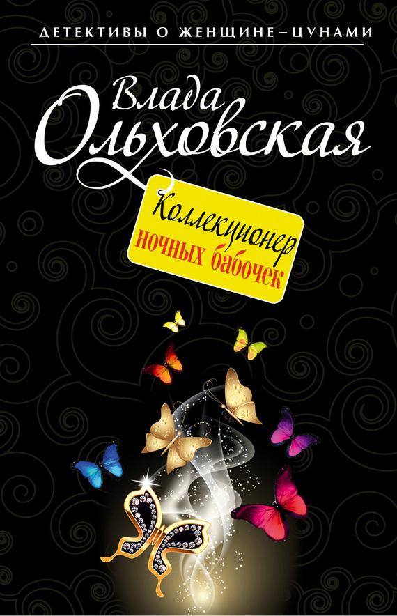 Влада Ольховская бесплатно