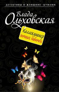 Ольховская, Влада  - Коллекционер ночных бабочек