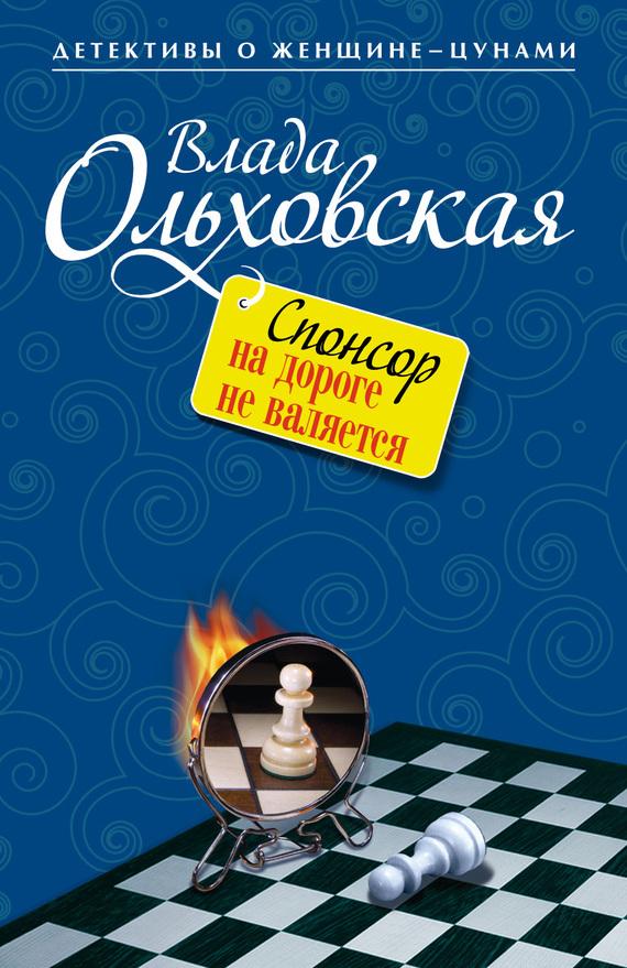бесплатно книгу Влада Ольховская скачать с сайта