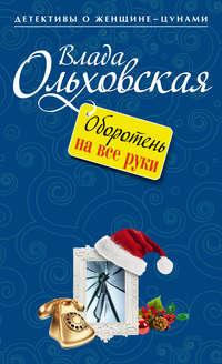 Ольховская, Влада  - Оборотень на все руки