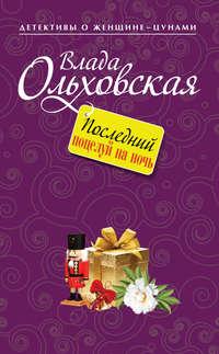 Ольховская, Влада  - Последний поцелуй на ночь