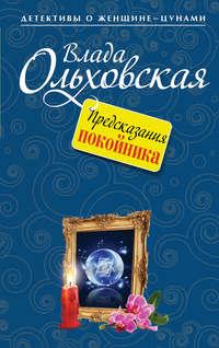 Ольховская, Влада  - Предсказания покойника
