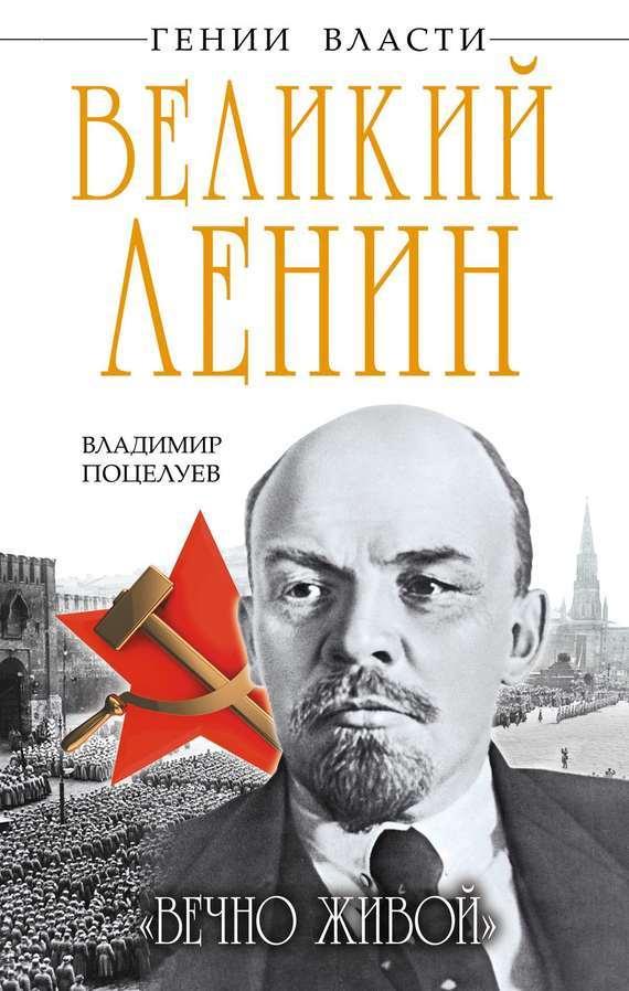 Владимир Поцелуев - Великий Ленин. «Вечно живой»