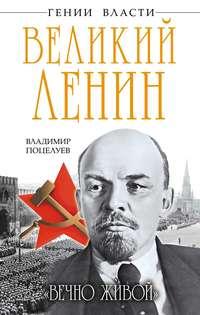 Поцелуев, Владимир  - Великий Ленин. «Вечно живой»