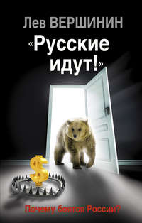 - «Русские идут!» Почему боятся России?