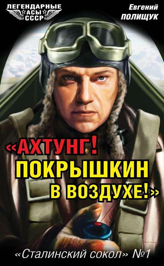 «Ахтунг! Покрышкин в воздухе!». «Сталинский сокол» № 1