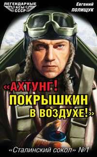 Полищук, Евгений  - «Ахтунг! Покрышкин в воздухе!». «Сталинский сокол» &#8470 1