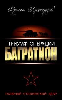 Иринархов, Руслан  - Триумф операции «Багратион». Главный Сталинский удар