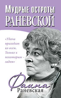 Раневская, Фаина  - Мудрые остроты Раневской