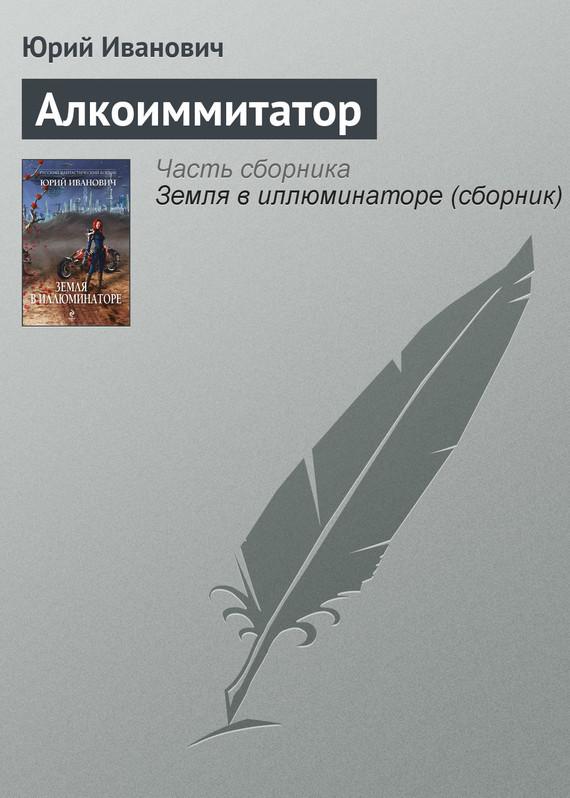 Юрий Иванович Алкоиммитатор