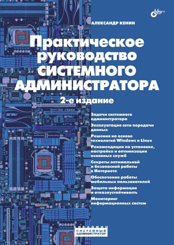 Практическое руководство системного администратора скачать fb2
