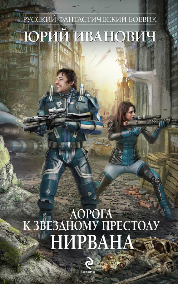 Юрий Иванович - Нирвана