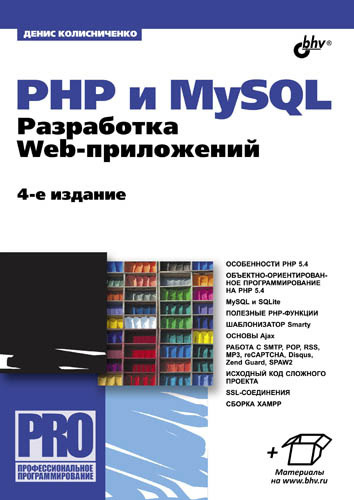 Денис Колисниченко PHP и MySQL. Разработка Web-приложений (4-е издание) php 150 php web web php