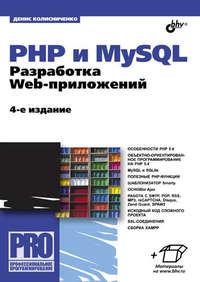 Колисниченко, Денис  - PHP и MySQL. Разработка Web-приложений (4-е издание)