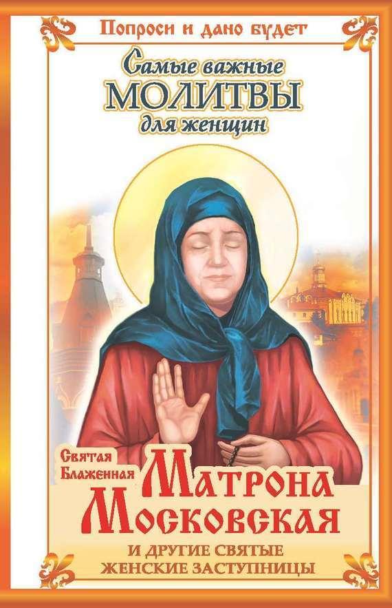 Святая блаженная Матрона Московская и другие святые женские заступницы. Самые важные молитвы для женщин