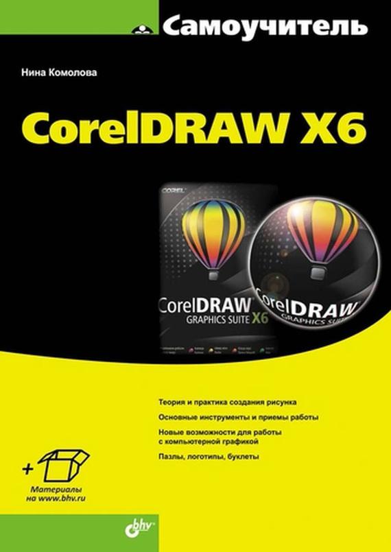 Нина Комолова CorelDRAW X6 чай пуэр 100