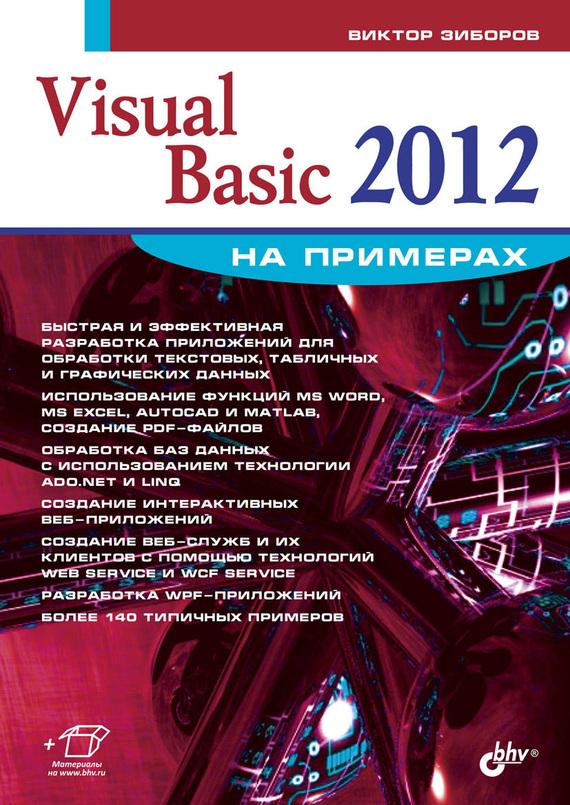 Виктор Зиборов Visual Basic 2012 на примерах visual basic课程设计(附cd rom光盘1张)