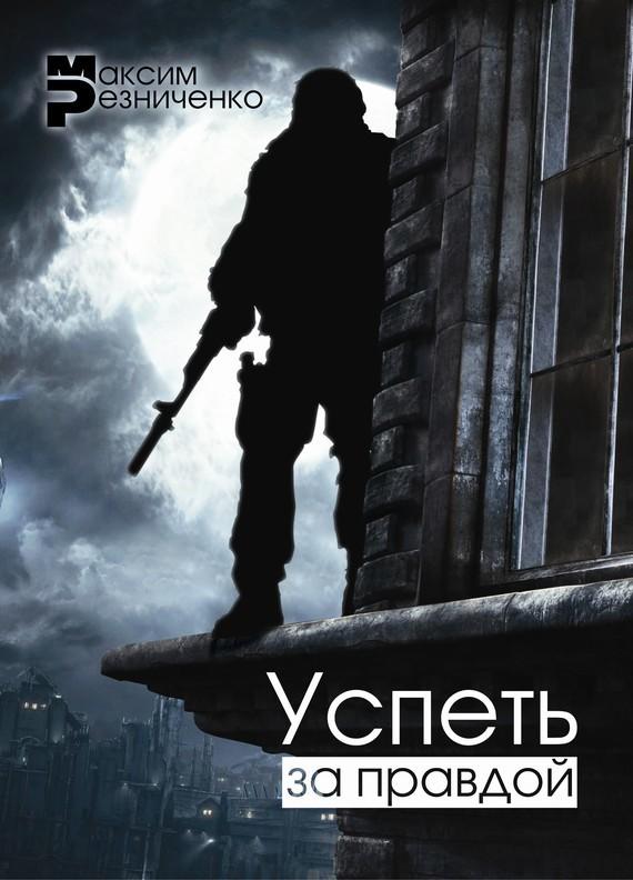 Максим Резниченко Успеть за Правдой