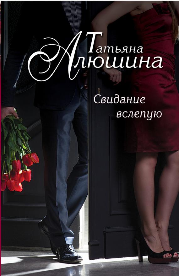 Татьяна Алюшина Свидание вслепую