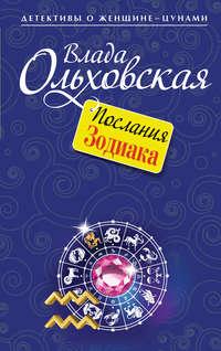 Ольховская, Влада  - Послания Зодиака