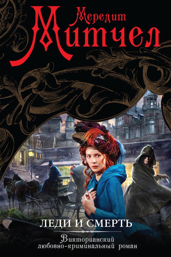 Обложка книги Леди и смерть, автор Митчелл, Мередит
