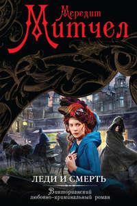 Митчелл, Мередит  - Леди и смерть