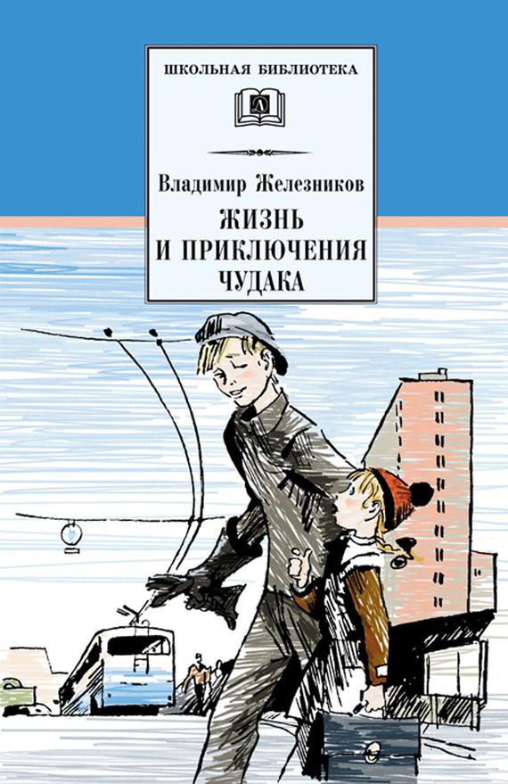 быстрое скачивание Владимир Железников читать онлайн