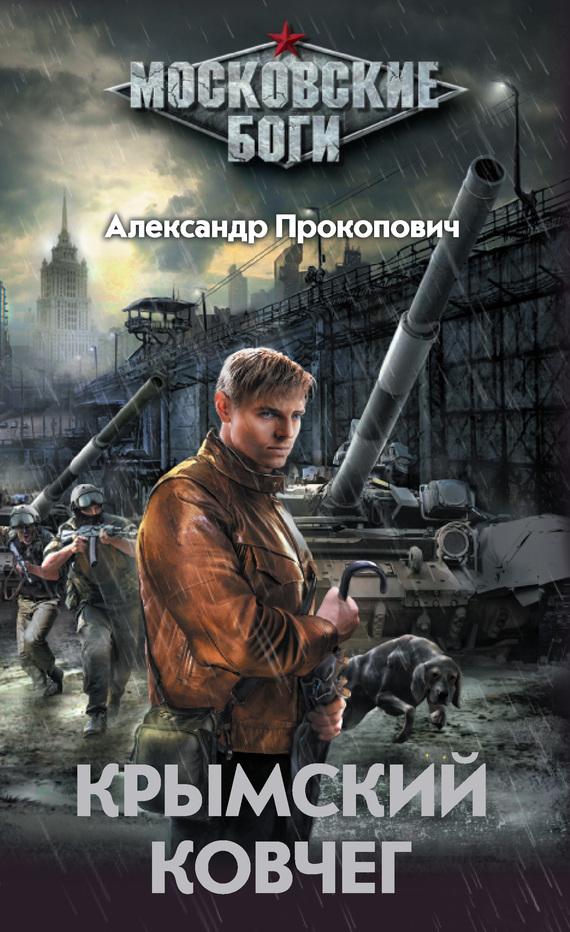 интригующее повествование в книге Александр Прокопович