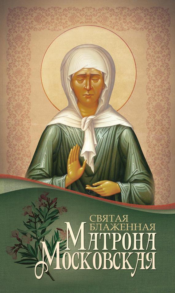 Отсутствует Святая блаженная Матрона Московская икона янтарная матрона московская кян 2 201