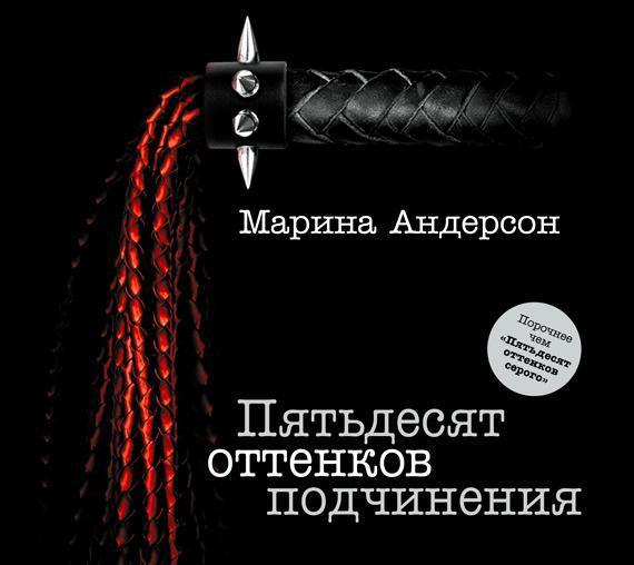 Марина Андерсон Пятьдесят оттенков подчинения