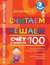 Дорофеева, Г. В.  - Считаем и решаем. Счёт в пределах 100. 2 класс