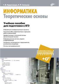 Соловьева, Л. Ф.  - Информатика. Теоретические основы. Учебное пособие для подготовки к ЕГЭ
