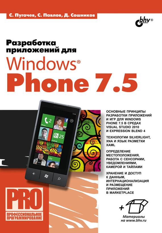 Дмитрий Сошников Разработка приложений для Windows Phone 7.5 основы windows phone 7 5 разработка приложений с помощью silverlight