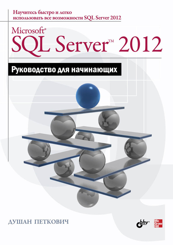 Душан Петкович Microsoft SQL Server 2012. Руководство для начинающих книги эксмо microsoft sql server 2012 основы t sql
