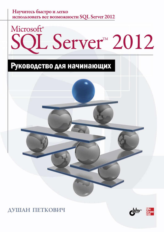 Душан Петкович, Microsoft SQL Server 2012. Руководство для начинающих - скачать в pdf или читать онлайн бесплатно, 2014-09-29, t