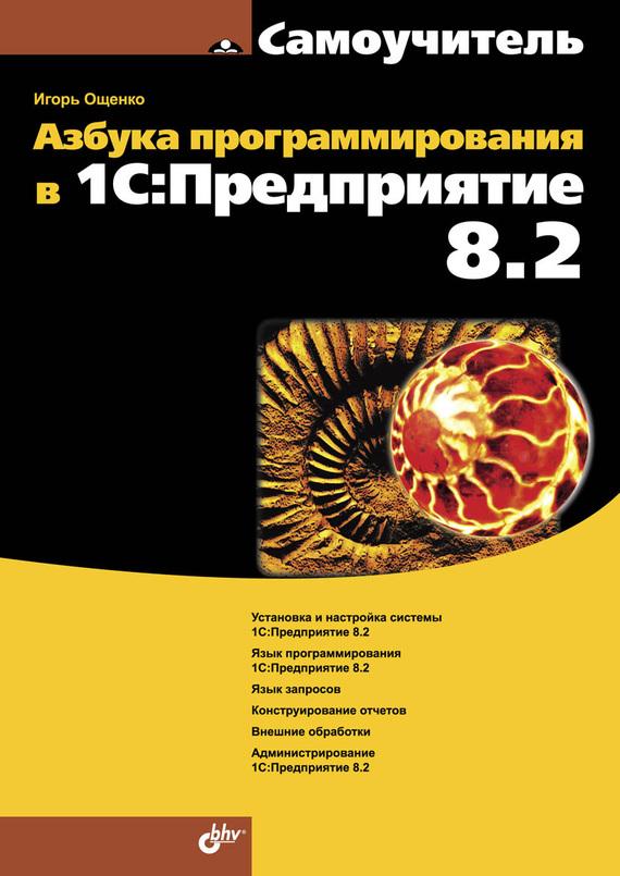 Азбука программирования в 1 С:Предприятие 8. 2