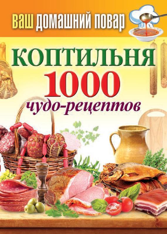 Скачать Коптильня. 1000 чудо-рецептов бесплатно Автор не указан