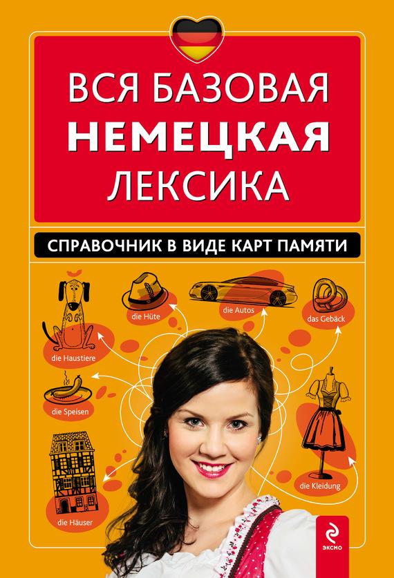 Инна Красникова бесплатно