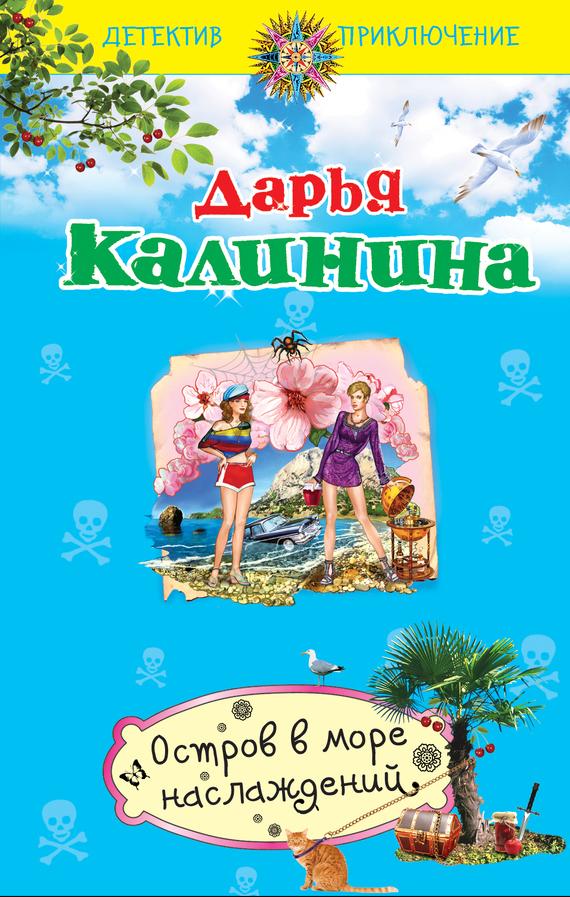 бесплатно Дарья Калинина Скачать Остров в море наслаждений
